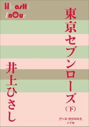P+D BOOKS 東京セブンローズ(下)