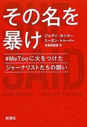 その名を暴け―#MeTooに火をつけたジャーナリストたちの闘い―