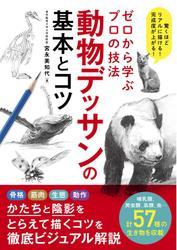 ゼロから学ぶプロの技法 動物デッサンの基本とコツ