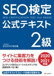 SEO検定 公式テキスト 2級 2020・2021年版
