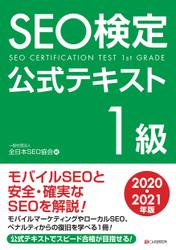 SEO検定 公式テキスト 1級 2020・2021年版