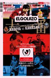 EL GOLAZO(エル・ゴラッソ) (2020/08/12)