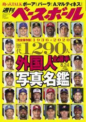 週刊ベースボール (2020年8/24号)