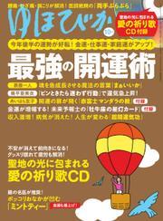 ゆほびか (2020年10月号)