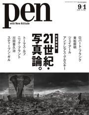 Pen(ペン) (2020/9/1号)