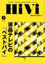 HiVi(ハイヴィ) (2020年9月号)