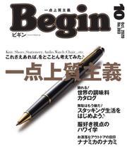 Begin(ビギン) (2020年10月号)