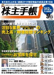 株主手帳 (2020年9月号)