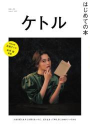 ケトル (Vol.55)