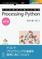 ドリル形式で楽しく学ぶ Processing-Python 改訂版
