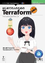 はじめての人のための Terraform for AWS