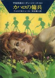 宇宙英雄ローダン・シリーズ 電子書籍版187 カハロの傭兵