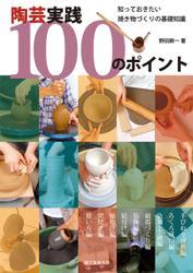 陶芸実践100のポイント
