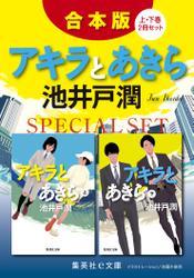 【合本版】アキラとあきら(上下巻)