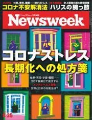 ニューズウィーク日本版 (2020年8/25号)