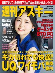 週刊アスキーNo.1296(2020年8月18日発行)