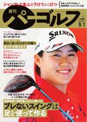 週刊 パーゴルフ (2020/9/1号)