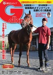 週刊Gallop(ギャロップ) (2020年8月23日号)