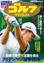 週刊ゴルフダイジェスト (2020/9/1号)