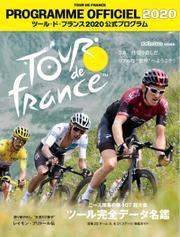 ツール・ド・フランス公式プログラム (2020公式プログラム)
