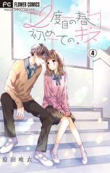 2度目の春 初めてのキス【マイクロ】