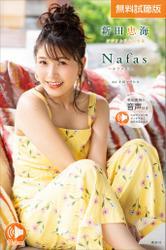 (無料試聴版)【音声付き】新田恵海 デジタル限定写真集 Nafas~ナファス~