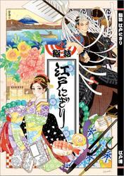 鮨詰江戸にぎり 江戸風俗文化資料集