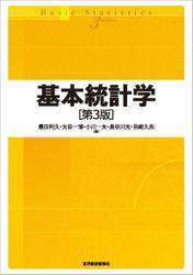 基本統計学(第3版)