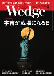 WEDGE(ウェッジ) (2020年9月号)