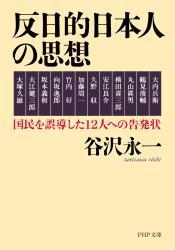 反日的日本人の思想