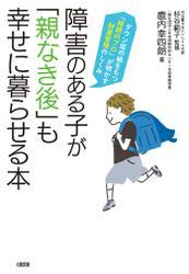 障害のある子が「親なき後」も幸せに暮らせる本(大和出版)