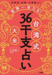 恋愛運・金運・仕事運etc. 世界一当たる! 台湾式「36干支占い」大全(大和出版)