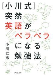 [小川式]突然英語がペラペラになる勉強法(PHP文庫)