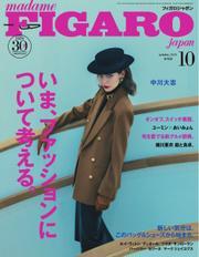 フィガロジャポン(madame FIGARO japon) (2020年10月号)