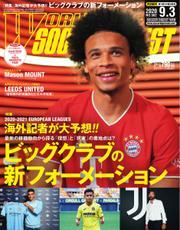 WORLD SOCCER DIGEST(ワールドサッカーダイジェスト) (2020年9/3号)