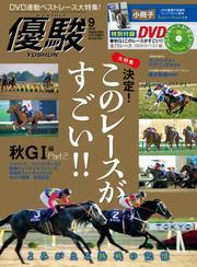 月刊『優駿』 2020年9月号