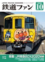 鉄道ファン2020年10月号