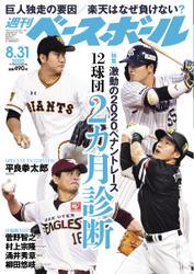 週刊ベースボール (2020年8/31号)
