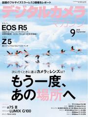 デジタルカメラマガジン (2020年9月号)