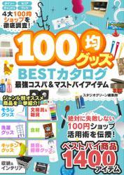 100均グッズ 最強コスパ&マストバイアイテム BESTカタログ