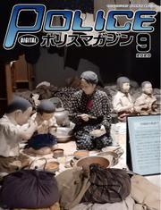 ポリスマガジン (2020年9月号)