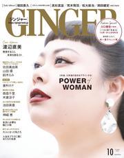 GINGER[ジンジャー] 2020年10月号
