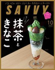 SAVVY 2020年10月号 電子版