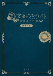 【音声付き】舞台「文豪とアルケミスト 異端者ノ円舞」戯曲ノ書