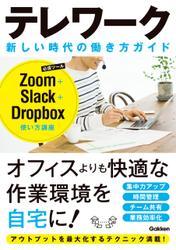 テレワーク 新しい時代の働き方ガイド Zoom+Slack+Droopbox使い方講座