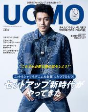 UOMO (ウオモ) 2020年10月号