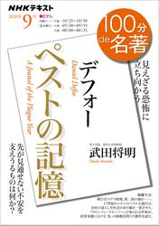 NHK 100分 de 名著デフォー『ペストの記憶』2020年9月【リフロー版】