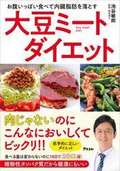 お腹いっぱい食べて内臓脂肪を落とす 大豆ミートダイエット