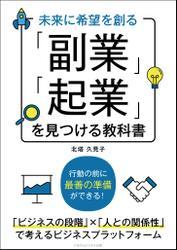未来に希望を創る 「副業」「起業」を見つける教科書