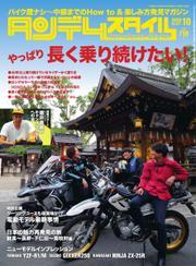 タンデムスタイル (No.221)